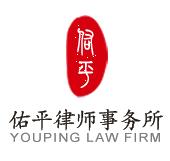 杭州律师 杭州律师事务所 杭州律师网 杭州企业法律咨询 浙江佑平律师事务所